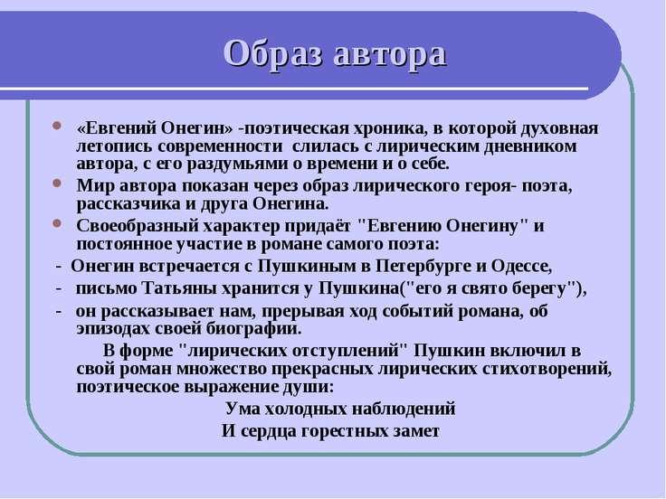 Образ автора «Евгений Онегин» -поэтическая хроника, в которой духовная летопи...