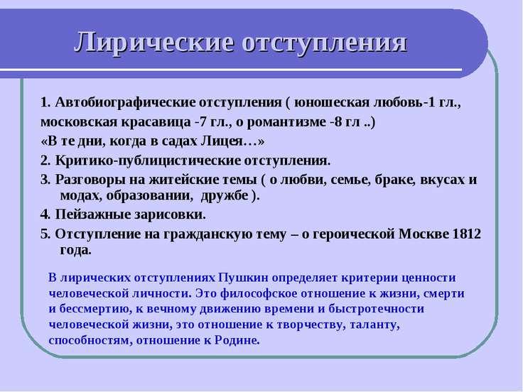 Лирические отступления 1. Автобиографические отступления ( юношеская любовь-1...