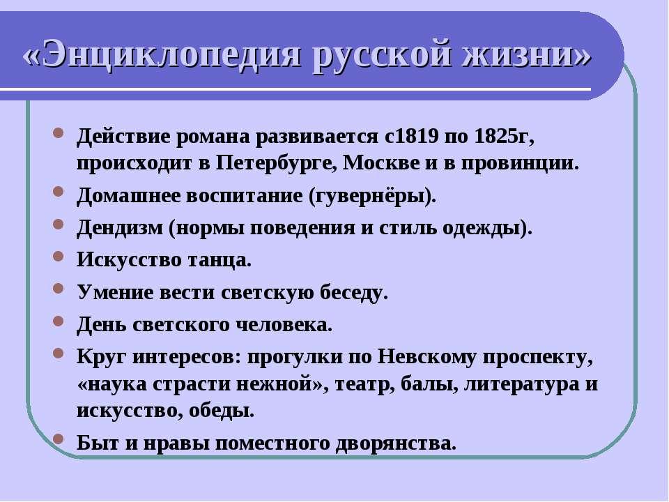 «Энциклопедия русской жизни» Действие романа развивается с1819 по 1825г, прои...