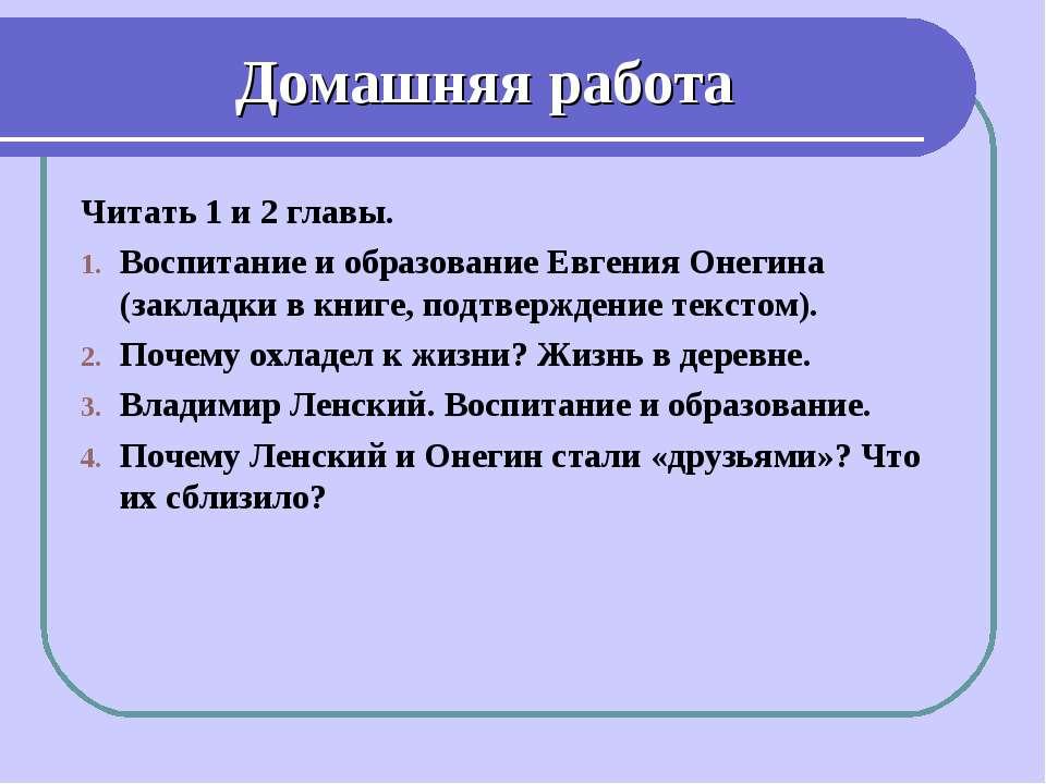 Домашняя работа Читать 1 и 2 главы. Воспитание и образование Евгения Онегина ...