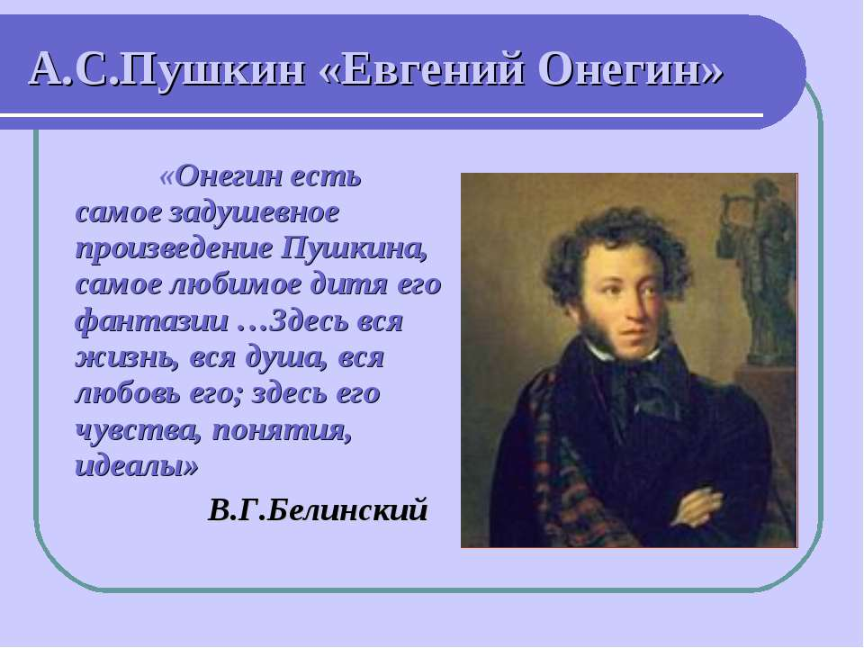 А.С.Пушкин «Евгений Онегин» «Онегин есть самое задушевное произведение Пушкин...