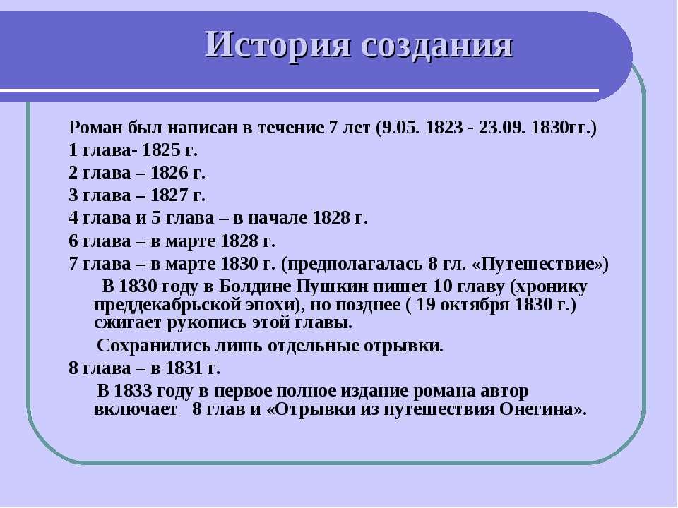История создания Роман был написан в течение 7 лет (9.05. 1823 - 23.09. 1830г...