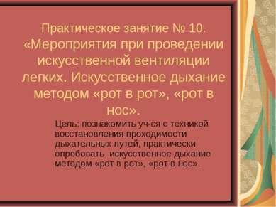 Практическое занятие № 10. «Мероприятия при проведении искусственной вентиляц...