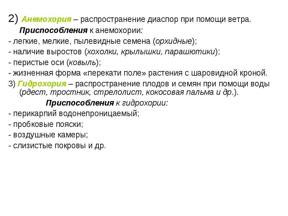 2) Анемохория – распространение диаспор при помощи ветра. Приспособления к ан...