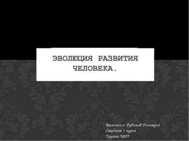 Выполнил: Рубинов Дмитрий Студент 1 курса Группа №109