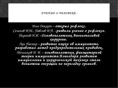 Рене Декарт – открыл рефлекс. Сеченов И.М., Павлов И.П. –развили учение о реф...
