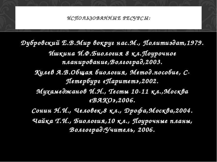 Дубровский Е.В.Мир вокруг нас.М., Политиздат,1979. Ишкина И.Ф.Биология 8 кл.П...