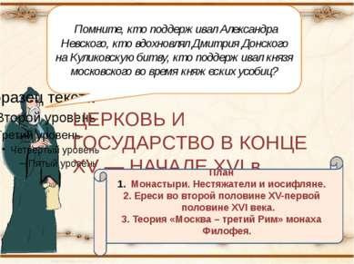 Помните, кто поддерживал Александра Невского, кто вдохновлял Дмитрия Донского...