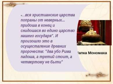 Шапка Мономаха «…вся христианские царства попраны от неверных... придоша в ко...