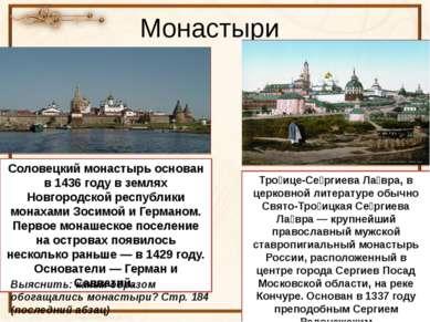 Монастыри Соловецкий монастырь основан в 1436 году в землях Новгородской респ...
