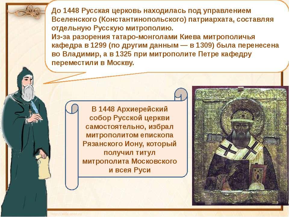 До 1448 Русская церковь находилась под управлением Вселенского (Константинопо...