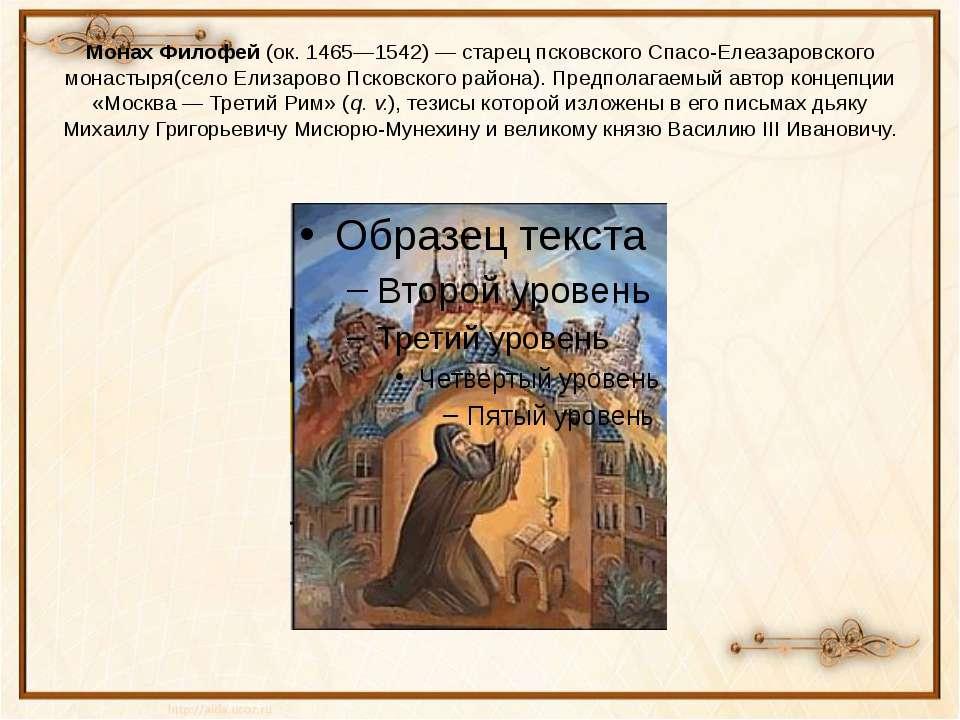 Монах Филофей(ок.1465—1542)— старецпсковскогоСпасо-Елеазаровского монаст...