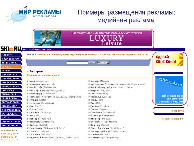 Примеры размещения рекламы: медийная реклама