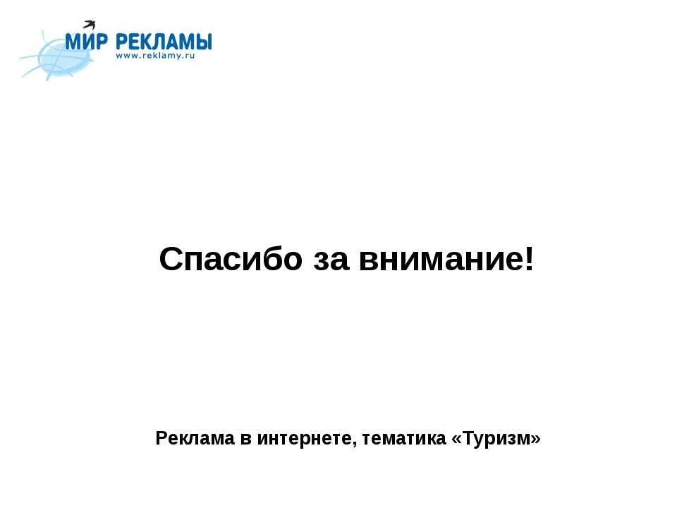 Реклама в интернете, тематика «Туризм» Спасибо за внимание!
