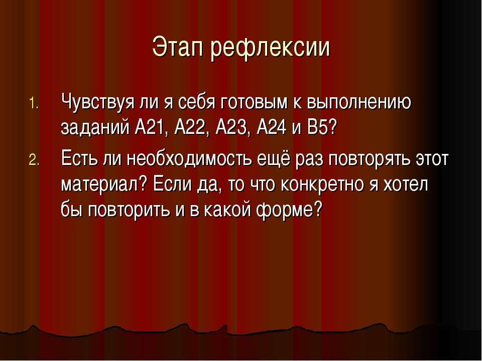 Этап рефлексии Чувствуя ли я себя готовым к выполнению заданий А21, А22, А23,...