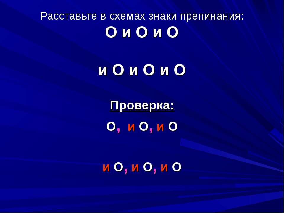 Расставьте в схемах знаки препинания: О и О и О и О и О и О Проверка: О, и О,...