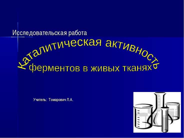 Исследовательская работа Учитель: Томарович Л.А.