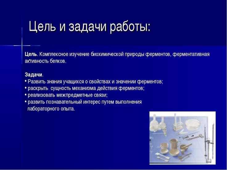 Цель и задачи работы: . Цель. Комплексное изучение биохимической природы ферм...