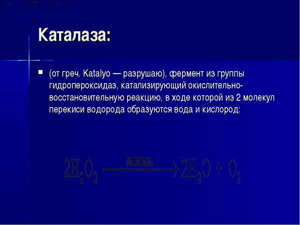 Каталаза: (от греч. Katalуo — разрушаю), фермент из группы гидропероксидаз, к...