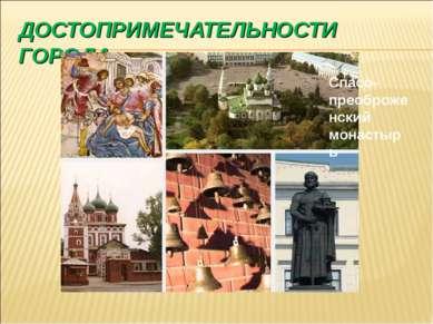 ДОСТОПРИМЕЧАТЕЛЬНОСТИ ГОРОДА Спасо-преоброженский монастырь