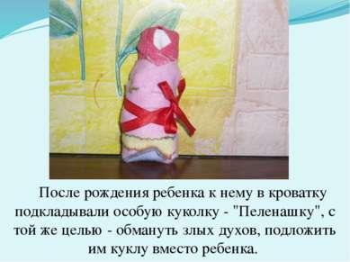 После рождения ребенка к нему в кроватку подкладывали особую куколку -...