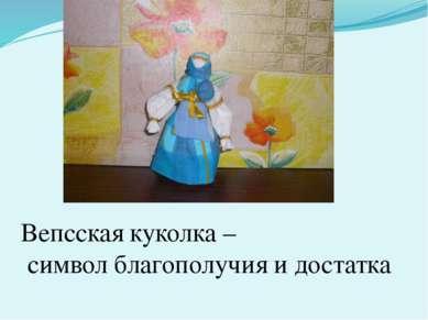 Вепсская куколка – символ благополучия и достатка