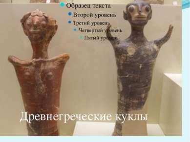 Древнегреческие куклы