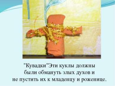 """""""Кувадки""""Эти куклы должны были обмануть злых духов и не пустить их к младенцу..."""
