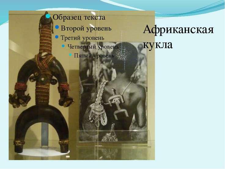 Африканская кукла