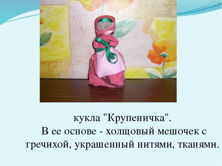 """кукла """"Крупеничка"""". В ее основе - холщовый мешочек с гречихой, украшенный нит..."""