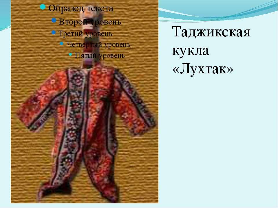 Таджикская кукла «Лухтак»