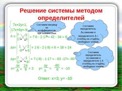Решение системы методом определителей 7х+2у=1, 17х+6у=-9; Составим матрицу из...