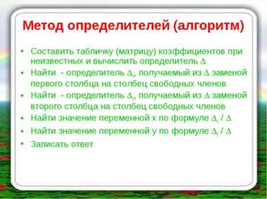 Метод определителей (алгоритм) Составить табличку (матрицу) коэффициентов при...