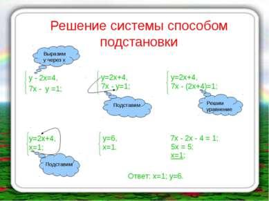 Решение системы способом подстановки у - 2х=4, 7х - у =1; Выразим у через х у...