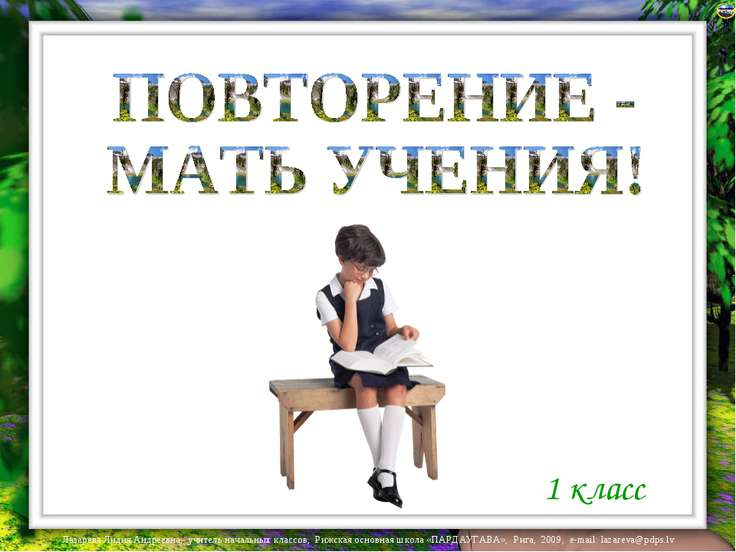 1 класс Лазарева Лидия Андреевна, учитель начальных классов, Рижская основная...