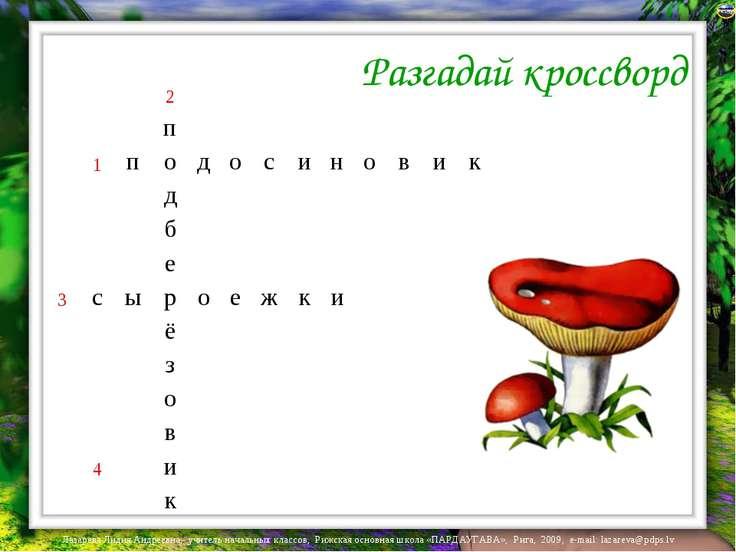 Разгадай кроссворд Лазарева Лидия Андреевна, учитель начальных классов, Рижск...