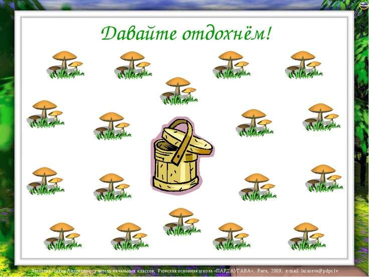 Давайте отдохнём! Лазарева Лидия Андреевна, учитель начальных классов, Рижска...
