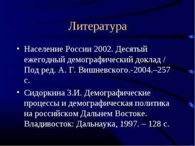 Литература Население России 2002. Десятый ежегодный демографический доклад / ...