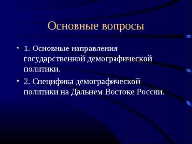 Основные вопросы 1. Основные направления государственной демографической поли...