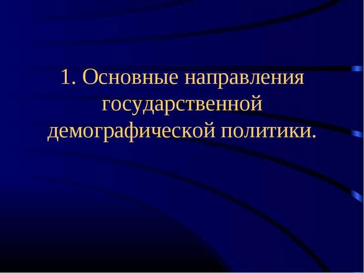 1. Основные направления государственной демографической политики.