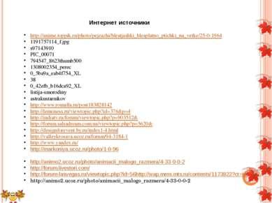 Интернет источники http://anime.toppik.ru/photo/pejzazhi/blestjashki_blesplat...