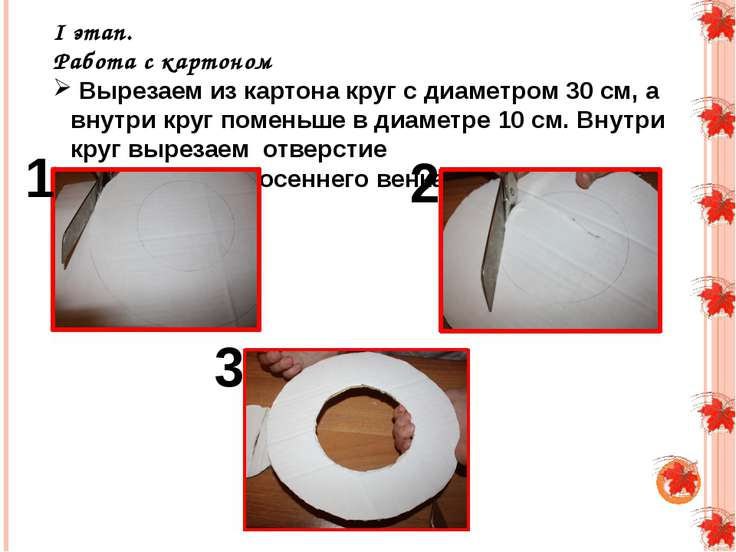 I этап. Работа с картоном Вырезаем из картона круг с диаметром 30 см, а внутр...