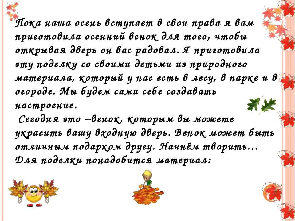 Пока наша осень вступает в свои права я вам приготовила осенний венок для тог...