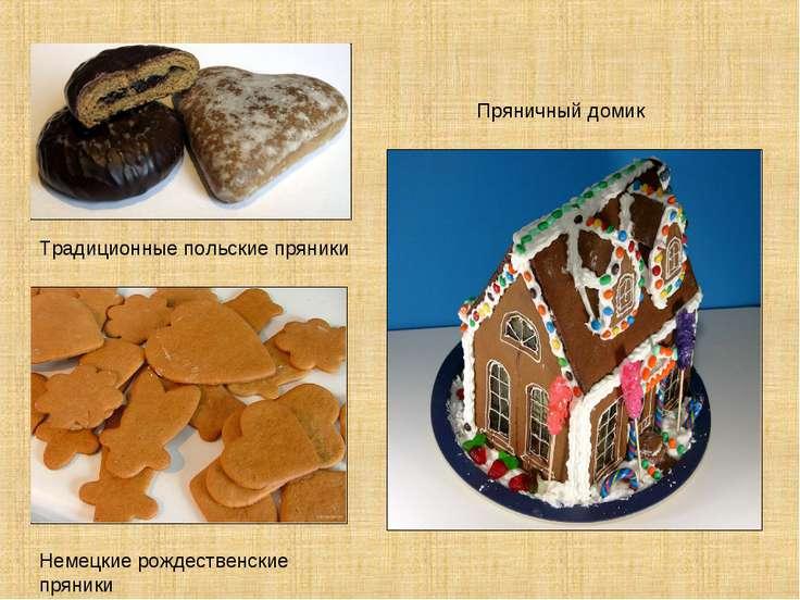 Немецкие рождественские пряники Традиционные польские пряники Пряничный домик