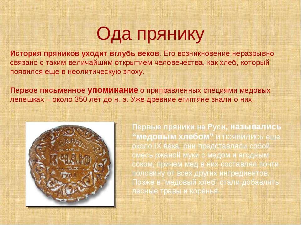 """Первые пряники на Руси, назывались """"медовым хлебом"""" и появились еще около IX ..."""