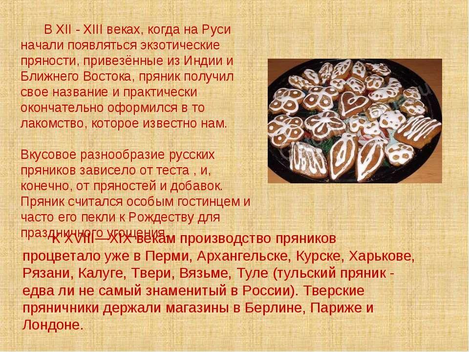 К XVIII—XIX векам производство пряников процветало уже в Перми, Архангельске,...