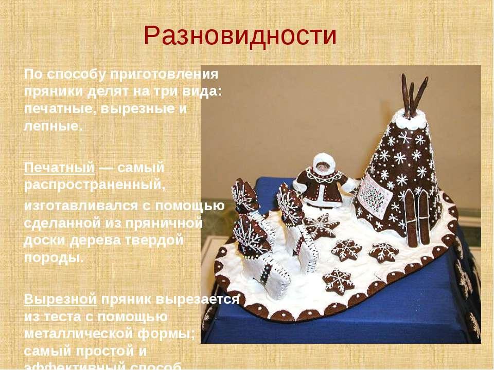 Разновидности По способу приготовления пряники делят на три вида: печатные, в...