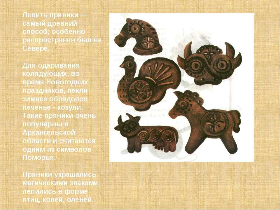 Лепить пряники — самый древний способ; особенно распроcтранен был на Севере. ...