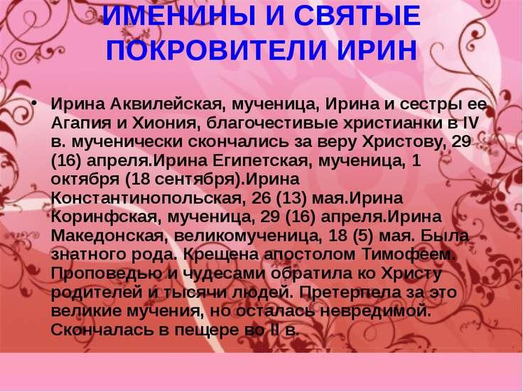 ИМЕНИНЫ И СВЯТЫЕ ПОКРОВИТЕЛИ ИРИН Ирина Аквилейская, мученица, Ирина и сестры...