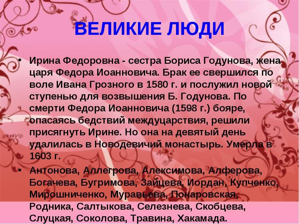 ВЕЛИКИЕ ЛЮДИ Ирина Федоровна - сестра Бориса Годунова, жена царя Федора Иоанн...